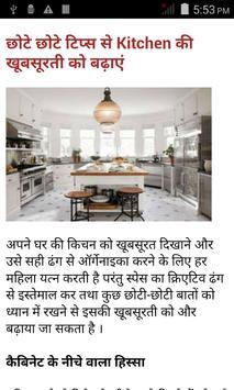 Interior Decoration Tips Hindi Apk Screenshot