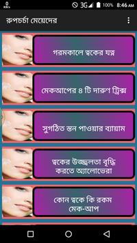 রুপচর্চা মেয়েদের - রুপচর্চা poster
