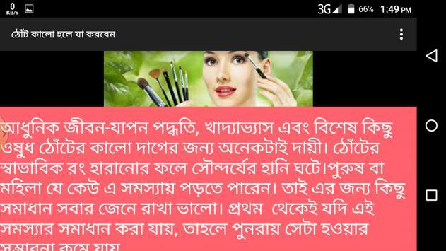 রুপচর্চা মেয়েদের - রুপচর্চা apk screenshot