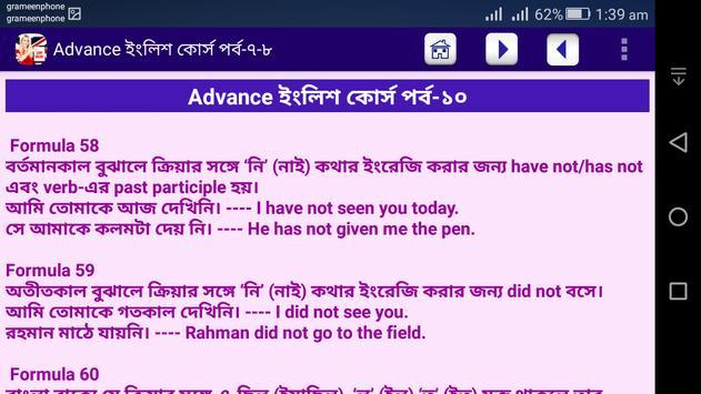 ইংরেজি শেখার বই screenshot 7