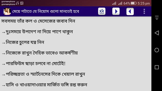 মেয়ে পটানোর কৌশল apk screenshot