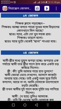 মীরাক্কেল - Mirakkel Jokes screenshot 3
