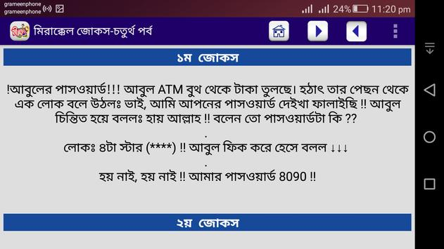 মীরাক্কেল - Mirakkel Jokes screenshot 6