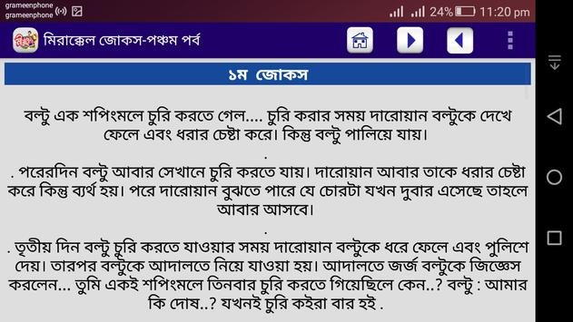 মীরাক্কেল - Mirakkel Jokes screenshot 7