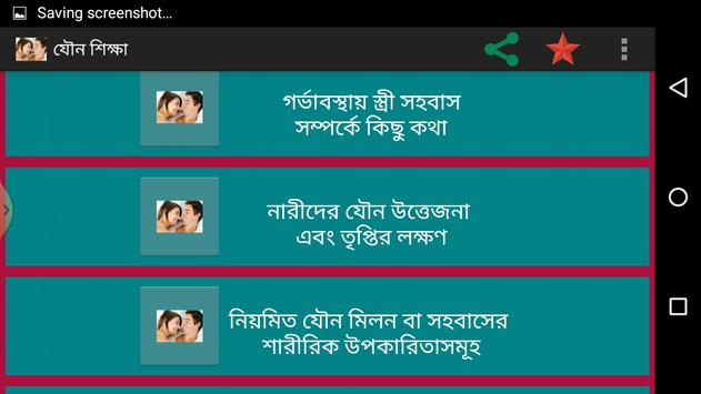 যৌন শিক্ষা apk screenshot