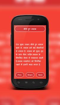 Ayurvedic Upchar apk screenshot