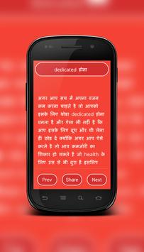 Fitness Tips in Hindi screenshot 1