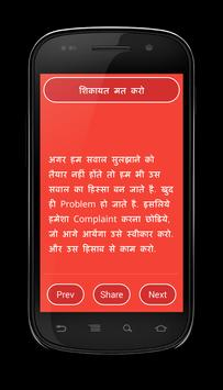Get Success Tips In Hindi screenshot 1