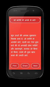 Get Success Tips In Hindi screenshot 2