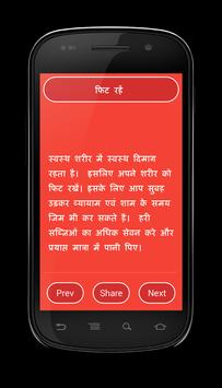 Hindi Smart Personality Tips apk screenshot
