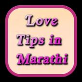 Love Tips in Marathi icon