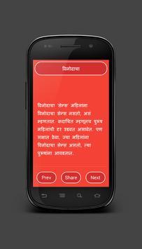 Love Tips in Marathi screenshot 1
