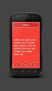 Love Tips in Marathi screenshot 2