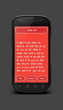 Hindi Self Motivation Tips poster
