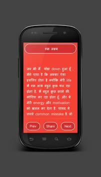 Hindi Self Motivation Tips apk screenshot