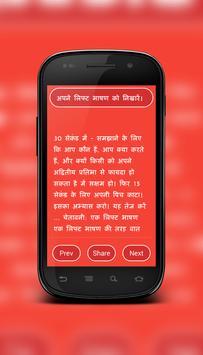 Hindi Smart Work Tips poster