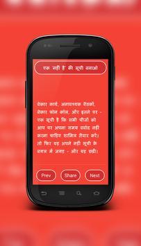Hindi Smart Work Tips apk screenshot