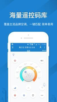 遥控精灵中文版-手机万能遥控器 poster
