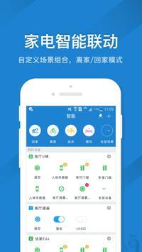 遥控精灵中文版-手机万能遥控器 apk screenshot