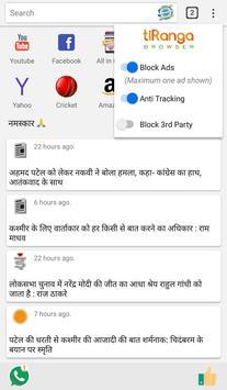 tiRanga browser apk screenshot
