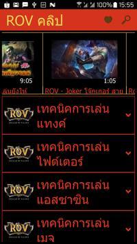 ROV คลิป screenshot 1