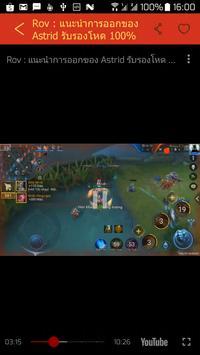 ROV คลิป screenshot 4