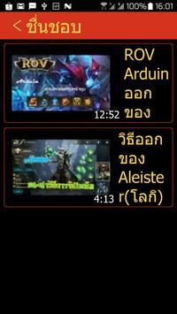 ROV คลิป screenshot 6