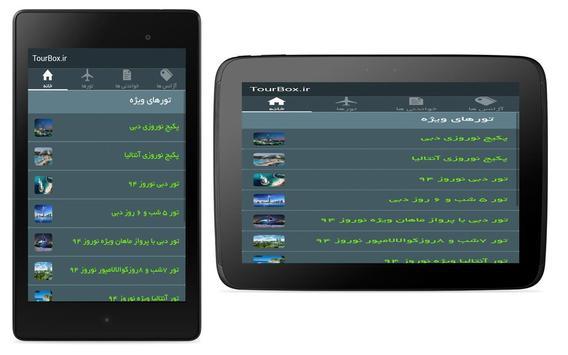 TourBox apk screenshot