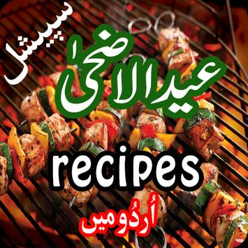 Eid ul Adha Recipes of Beef and Mutton 2017 poster