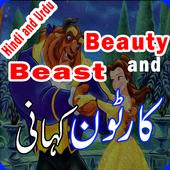 Cartoon Kahani - Short Stories for Kids icon