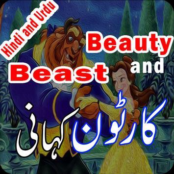 Cartoon Kahani - Short Stories for Kids poster