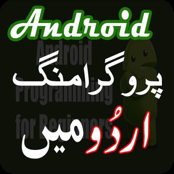Learn Android screenshot 2