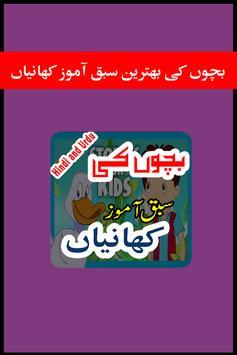 Bachon Ki Sabaq Amoz Kahaniyan apk screenshot