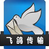 飞鸽传输-IP Messenger icon