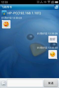 飞鸽传输-IP Messenger apk screenshot