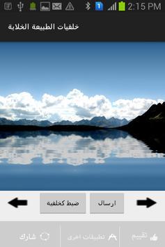 خلفيات الطبيعة الخلابة screenshot 1