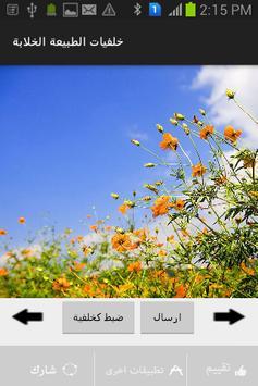 خلفيات الطبيعة الخلابة screenshot 2