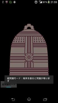 BO・N・SYO screenshot 1