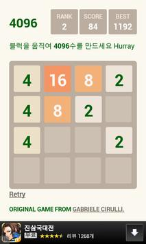 2048+2048 poster