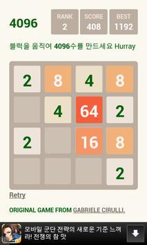 2048+2048 screenshot 1