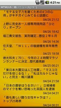 MTM 2ch(2ちゃんねる まとめサイトビューア) poster
