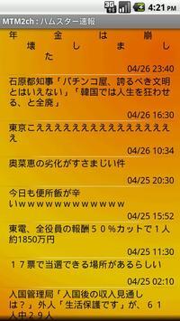 MTM 2ch(2ちゃんねる まとめサイトビューア) apk screenshot
