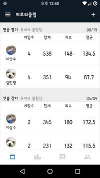 스코어 (볼링/클럽/점수관리/에버관리) screenshot 3