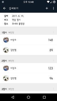 스코어 (볼링/클럽/점수관리/에버관리) screenshot 4