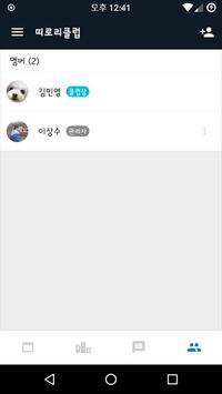 스코어 (볼링/클럽/점수관리/에버관리) screenshot 6
