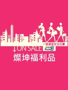 燦坤福利品行動購物商城-24h購物網給您立即購給您最大折扣 poster