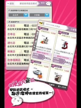 燦坤福利品行動購物商城-24h購物網給您立即購給您最大折扣 apk screenshot