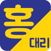 홍대리 대리운전 icon