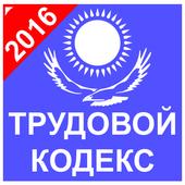 Трудовой Кодекс Казахстан 2016 icon