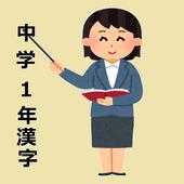 中一漢字勉強アプリ icon